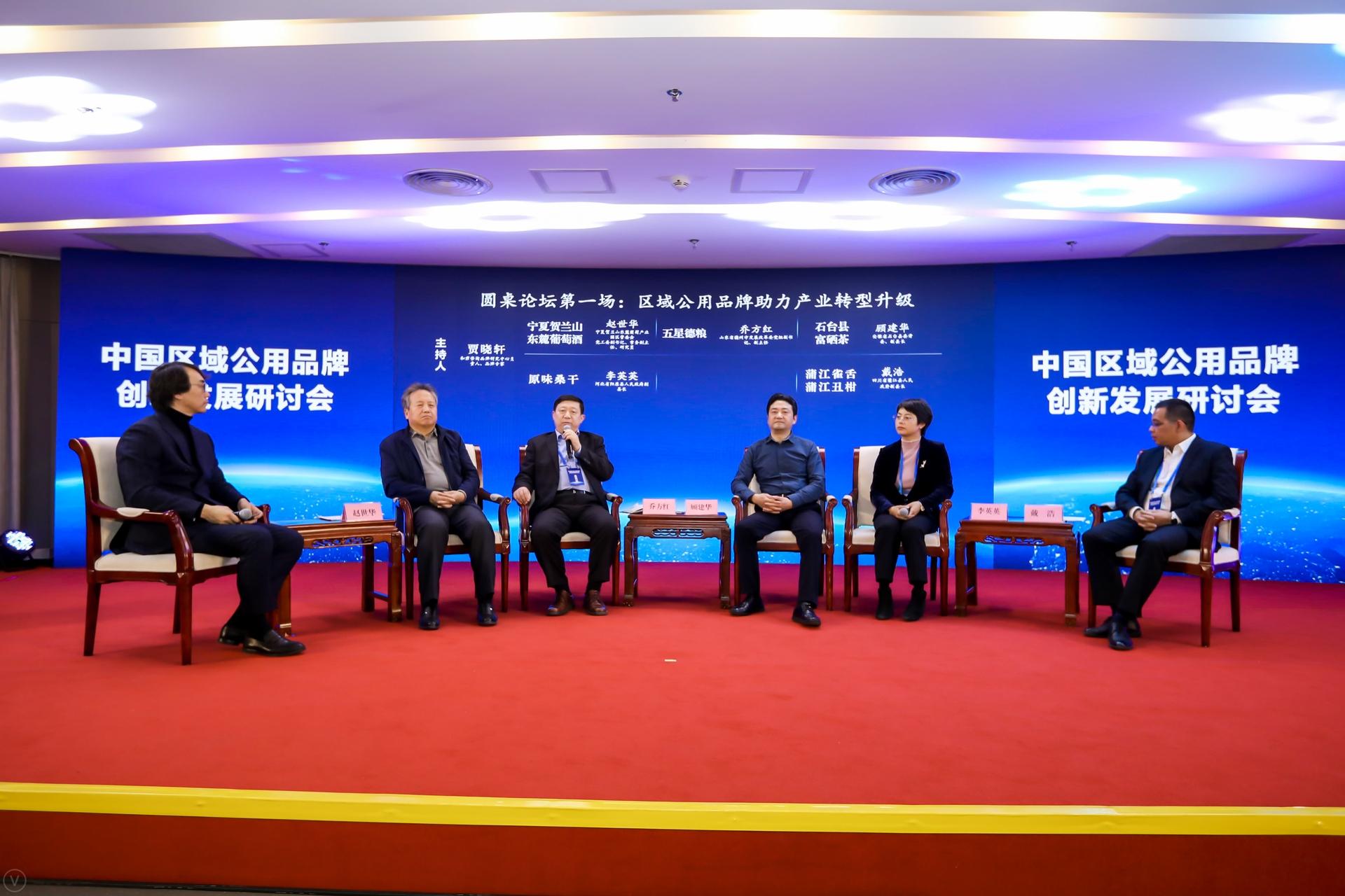 """""""中国区域公用品牌创新发展研讨会""""圆桌论坛——区域公用品牌助力产业转型升级"""