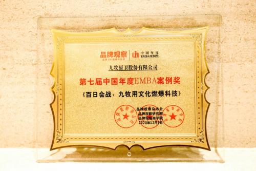 """品牌价值两年翻番!九牧严桢荣获""""年度CMO""""与""""年度特别奖"""""""