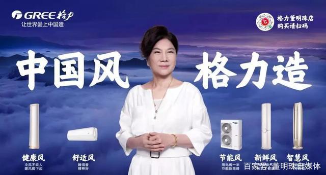 """格力荣获""""空调行业标志性品牌"""""""
