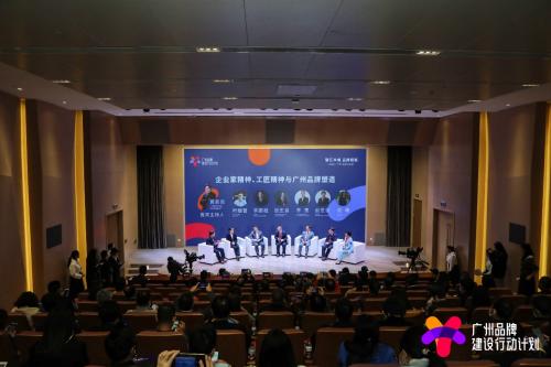 """2020年广州""""品牌大家谈""""活动举行,共探品牌蝶变之路"""