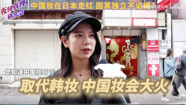 """""""中国妆""""日本走红,国货品牌借势出海"""